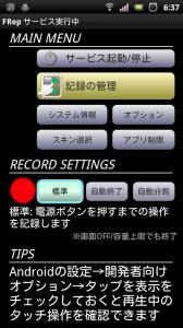 FRep メイン画面(標準)