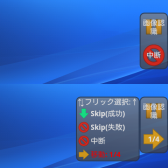 FRep マニュアル制御の選択