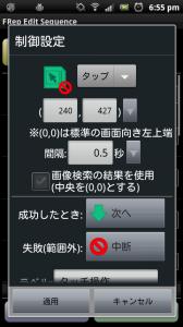 FRep タッチ操作 制御設定