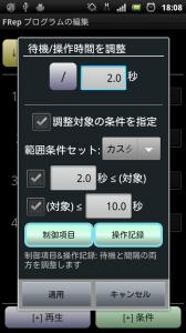 FRep 待機/操作時間を調整