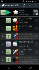 FRep プログラムの編集(Android4~)