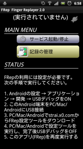 FRep 初期設定/更新時メッセージ