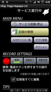 FRep 起動用アプリ